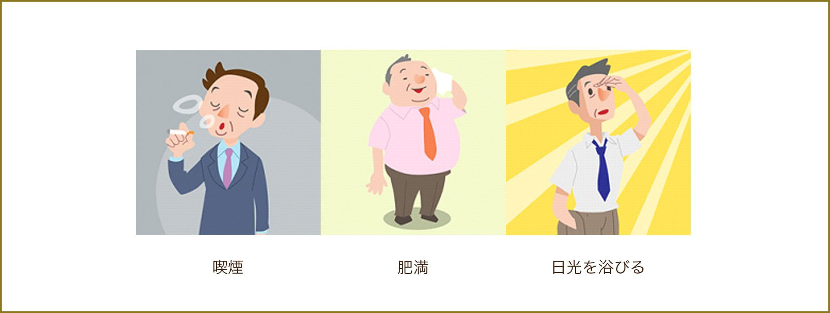 加齢黄斑変性になりやすい人